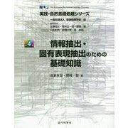 情報抽出・固有表現抽出のための基礎知識(実践・自然言語処理シリーズ<4>) [全集叢書]