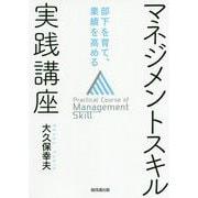 マネジメントスキル実践講座-部下を育て、業績を高める [単行本]