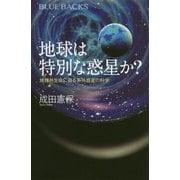 地球は特別な惑星か?―地球外生命に迫る系外惑星の科学(ブルーバックス) [新書]