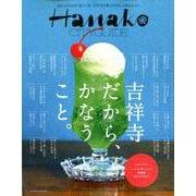 Hanako CITY GUIDE 吉祥寺だから、かなうこと。 [ムックその他]
