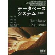 データベースシステム(改訂2版) [単行本]