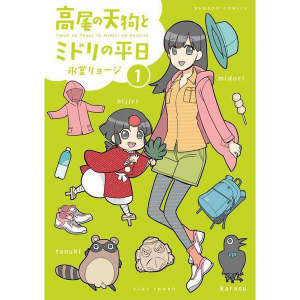 高尾の天狗とミドリの平日<1>(バンブーコミックス) [コミック]