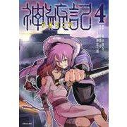 神統記(テオゴニア) 4(PASH!コミックス) [コミック]