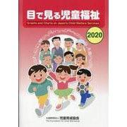 目で見る児童福祉2020 [単行本]