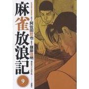 麻雀放浪記<9>(アクションコミックス) [コミック]