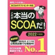 これが本当のSCOAだ!〈2022年度版〉―SCOAのテストセンター対応(本当の就職テストシリーズ) [単行本]