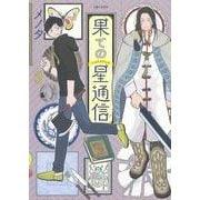 果ての星通信 3(PASH!コミックス) [コミック]