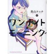 ワンナイト・モーニング 2<2巻>(YKコミックス) [コミック]