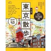歩く地図 東京散歩 2021(SEIBIDO MOOK) [ムックその他]