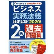 ビジネス実務法務検定試験2級過去問題集 2020年度版 [単行本]