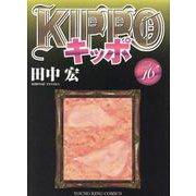 KIPPO 16<16巻>(YKコミックス) [コミック]