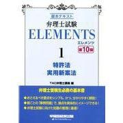 弁理士試験 エレメンツ1 特許法/実用新案法 〈第10版〉 [全集叢書]