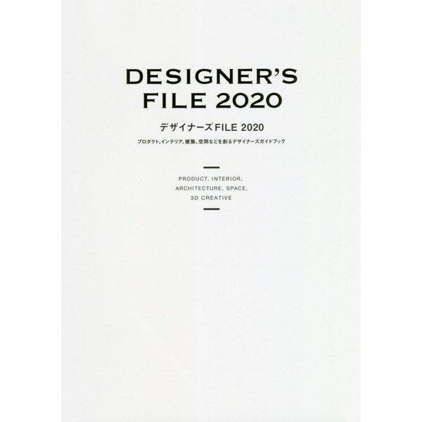デザイナーズFILE 2020 [単行本]
