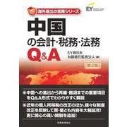 中国の会計・税務・法務Q&A〔第2版〕 [単行本]