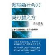 超高齢社会の乗り越え方 -日本の介護福祉は成功か失敗か [単行本]