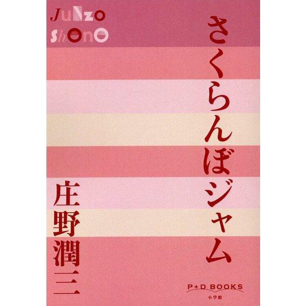 さくらんぼジャム(P+D BOOKS) [単行本]