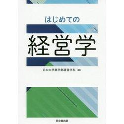 はじめての経営学 [単行本]