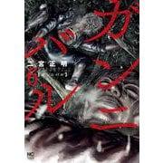 ガンニバル ( 6)(ニチブンコミックス) [コミック]