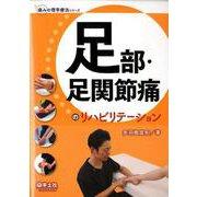 足部・足関節痛のリハビリテーション(痛みの理学療法シリーズ) [単行本]