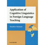 Application of Cognitive Linguistics in Foreign Language Teaching [単行本]