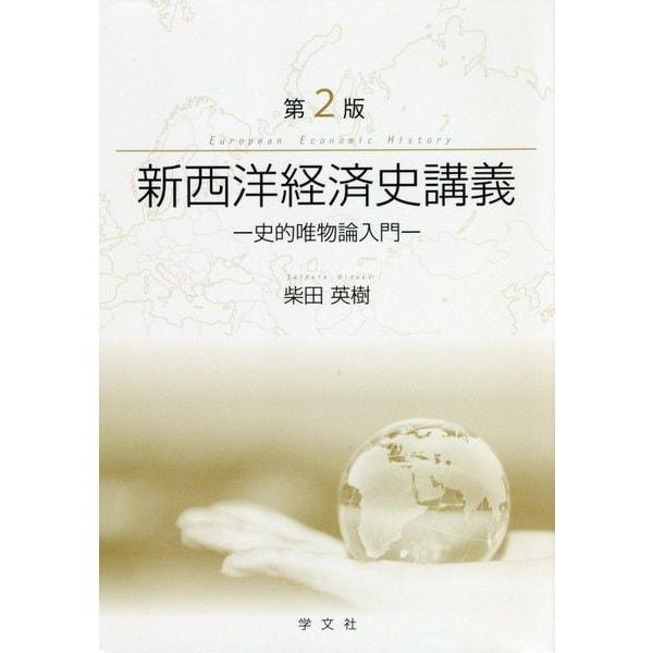 新西洋経済史講義-第2版 第2版 [単行本]
