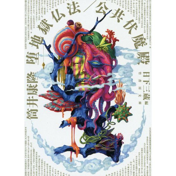 堕地獄仏法/公共伏魔殿(竹書房文庫) [文庫]