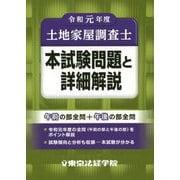土地家屋調査士本試験問題と詳細解説〈令和元年度〉 [単行本]