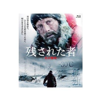 残された者 -北の極地- [Blu-ray Disc]