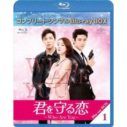 君を守る恋~Who Are You~ BOX1 <コンプリート・シンプルBlu-ray BOX>