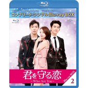 君を守る恋~Who Are You~ BOX2 <コンプリート・シンプルBlu-ray BOX>