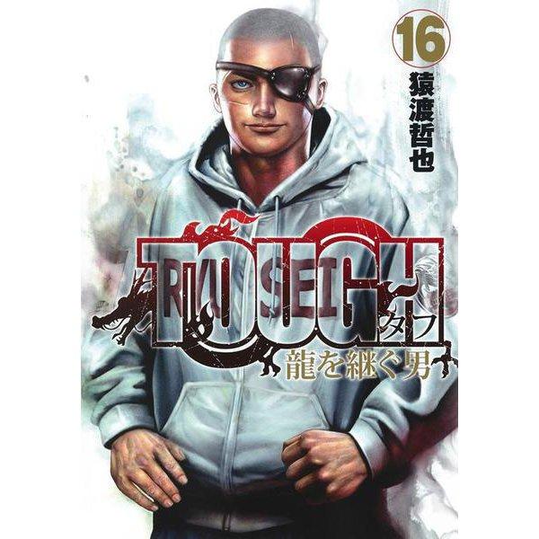 TOUGH 龍を継ぐ男 16(ヤングジャンプコミックス) [コミック]