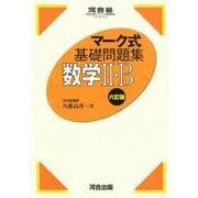 マーク式基礎問題集 数学II・B 六訂版 [全集叢書]