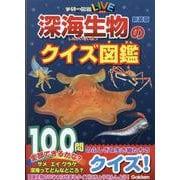 深海生物のクイズ図鑑 新装版(学研のクイズ図鑑) [図鑑]