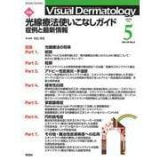Visual D. 2020年5月号 Vol.19 No.5(Visual.Dermatology) [全集叢書]