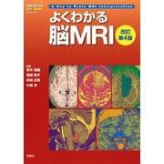 よくわかる脳MRI 改訂第4版 (『画像診断』別冊KEY BOOKシリーズ) [単行本]