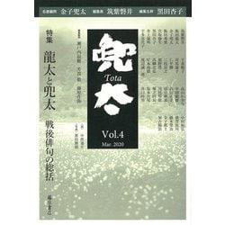 雑誌『兜太 TOTA』 vol.4<vol.4>-〈特集〉龍太と兜太――戦後俳句の総括 [全集叢書]