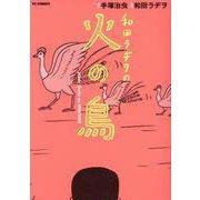 和田ラヂヲの火の鳥(TCコミックス) [コミック]