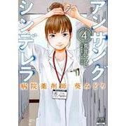アンサングシンデレラ 病院薬剤師 葵みどり<4>(ゼノンコミックス) [コミック]