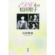 1980年の松田聖子(一般書) [単行本]