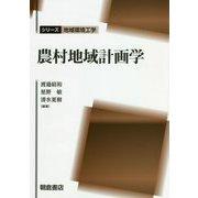 農村地域計画学(シリーズ〈地域環境工学〉) [全集叢書]
