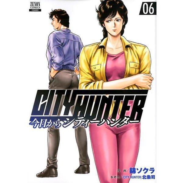 今日からCITY HUNTER<6>(ゼノンコミックス) [コミック]