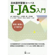 日本語学習者コーパスI-JAS入門―研究・教育にどう使うか [単行本]