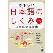 やさしい日本語のしくみ 改訂版 [単行本]