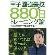甲子園強豪校の880日トレーニング論 [単行本]