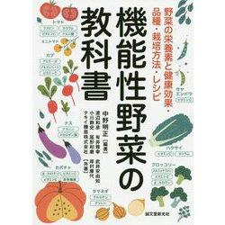 機能性野菜の教科書-野菜の栄養素と健康効果・品種・栽培方法・レシピ [単行本]
