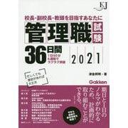 管理職試験36日間〈2021〉(教育ジャーナル選書) [単行本]