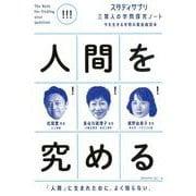スタディサプリ三賢人の学問探究ノート(1)人間を究める(単行本<248>) [単行本]