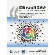 図表でみる移民統合 OECD/EUインディケータ(2018年版) [単行本]