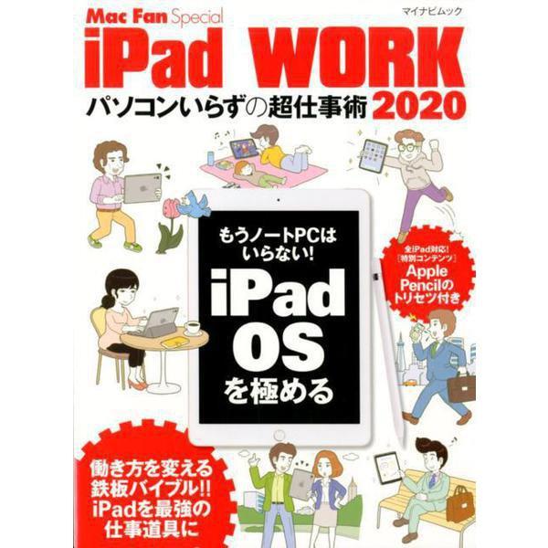 iPad WORK 2020 ~パソコンいらずの超仕事術~ [ムックその他]
