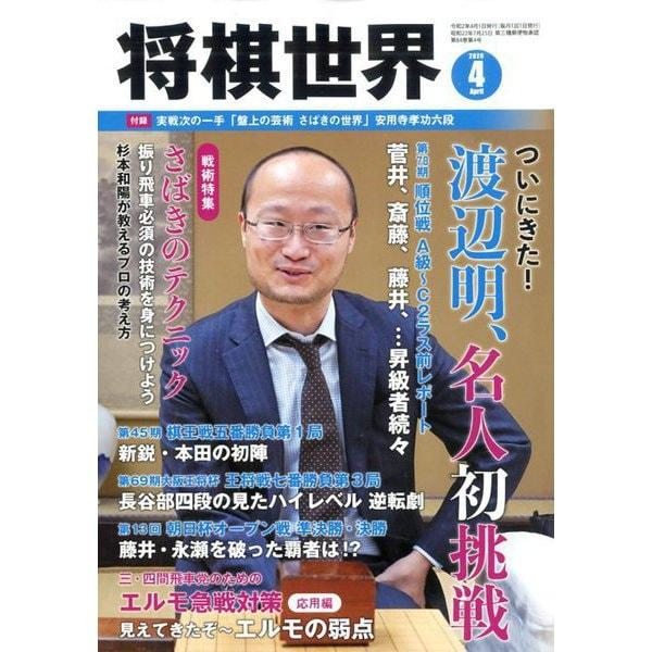 将棋世界 2020年 04月号 [雑誌]